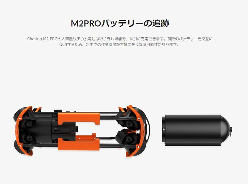 CHASING M2 PRO 700Wh バッテリー