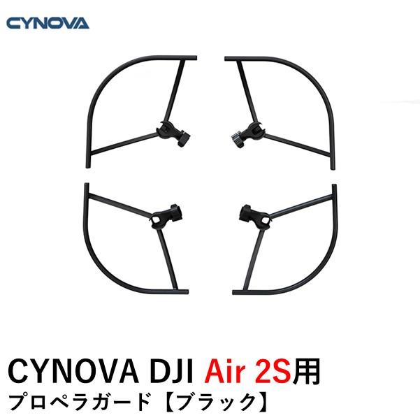 CYNOVA DJI Air 2S用 プロペラガード(MAVIC AIR2にも)【ブラック】