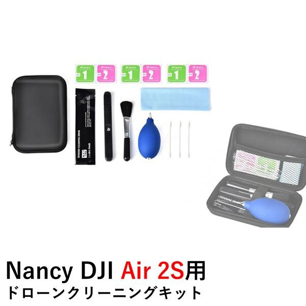 Nancy DJI Air 2S用 ドローンクリーニングキット (DJI FPV/Mavic Air 2/Mini 2/Pocket 2)