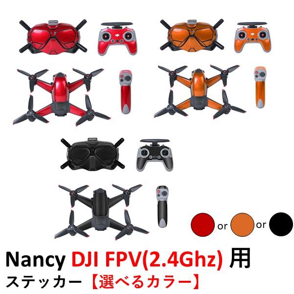 Nancy DJI FPV(2.4Ghz) 用 ステッカー【選べるカラー】