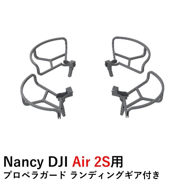 Nancy DJI Air 2S用  プロペラガード ランディングギア付き (MAVIC AIR2にも)