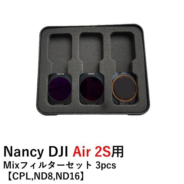 Nancy DJI Air 2S用  Mixフィルターセット 3pcs 【CPL,ND8,ND16】