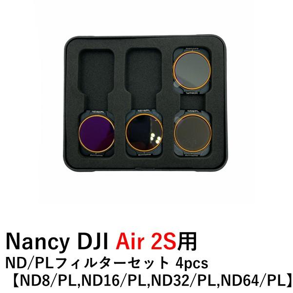 Nancy DJI Air 2S用 ND/PLフィルターセット 4pcs 【ND8/PL,ND16/PL,ND32/PL,ND64/PL】