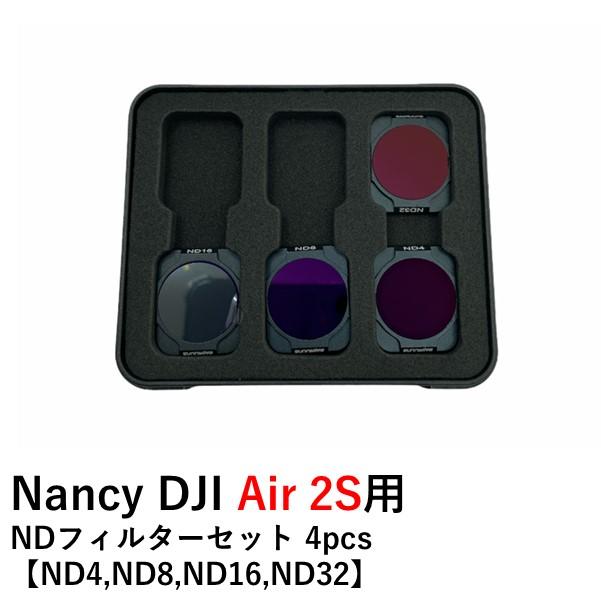 Nancy DJI Air 2S用  NDフィルターセット 4pcs 【ND4,ND8,ND16,ND32】