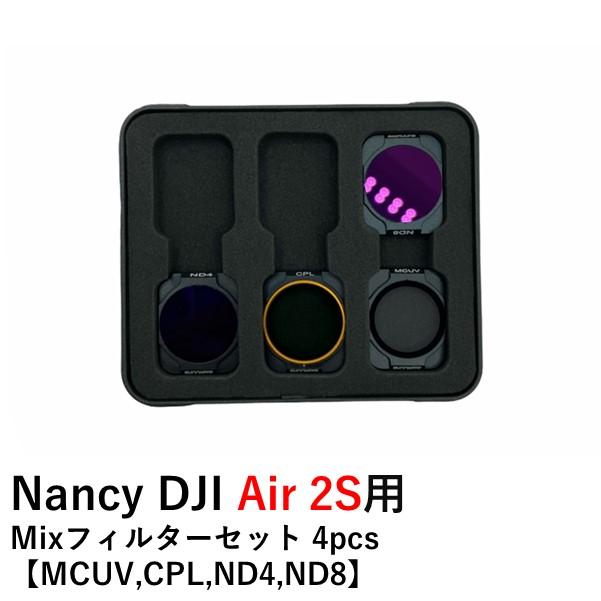 Nancy DJI Air 2S用  Mixフィルターセット 4pcs 【MCUV,CPL,ND4,ND8】