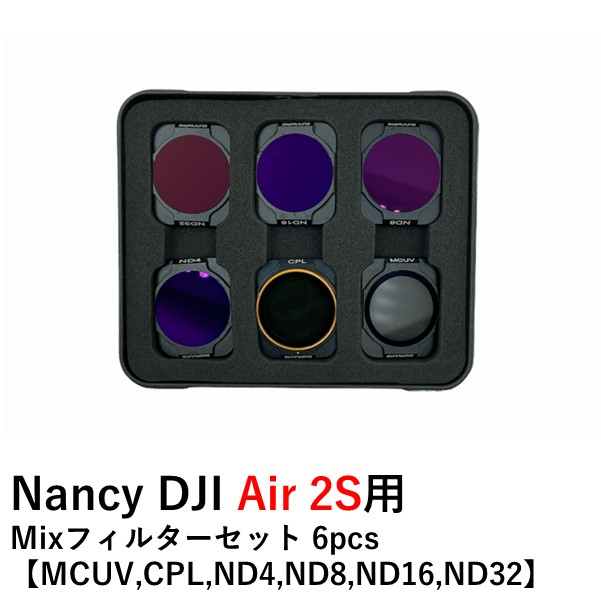 Nancy DJI Air 2S用  Mixフィルターセット 6pcs 【MCUV,CPL,ND4,ND8,ND16,ND32】