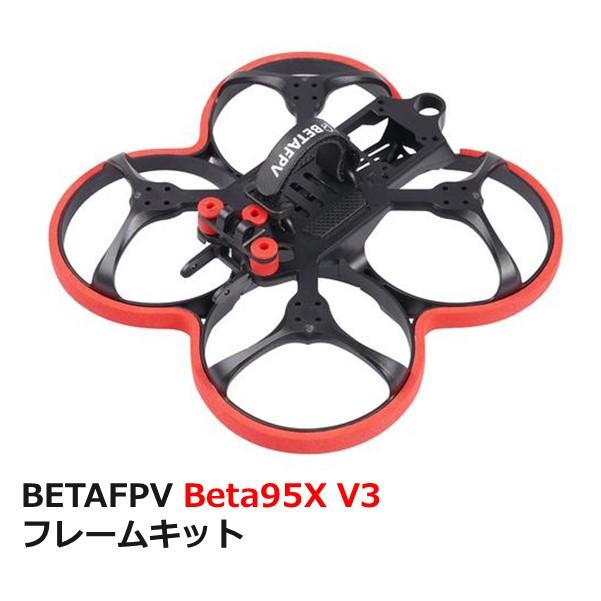 BETAFPV Beta95X V3 フレームキット
