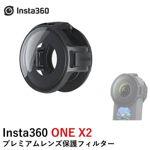 Insta360 ONE X2 プレミアムレンズ保護フィルター