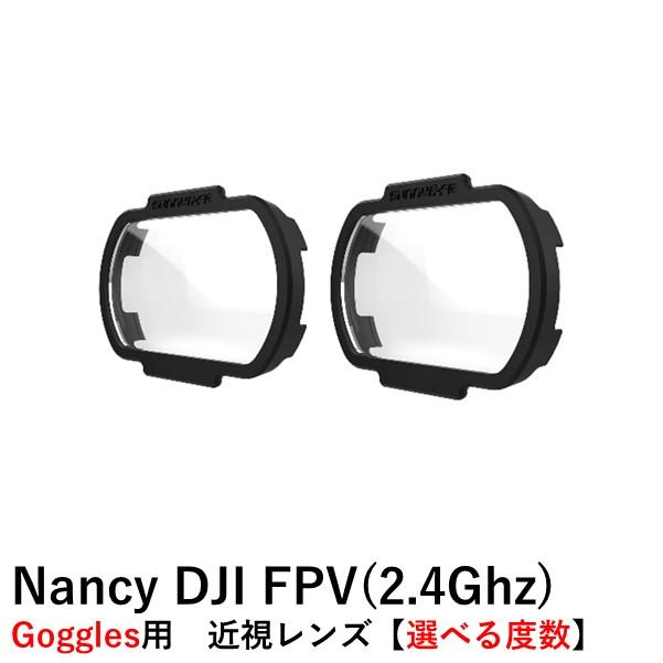 Nancy DJI FPV(2.4Ghz)   Goggles用 近視レンズ 【選べる度数】