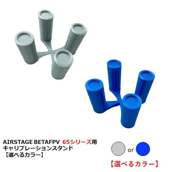 AIRSTAGE BETAFPV 65シリーズ用 キャリブレーションスタンド(BETA 65S、Meteor65、Meteor65 HDなどに)【選べるカラー】( 小型 ドローン用 レース
