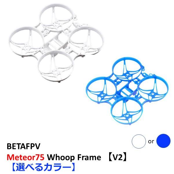 BETAFPV Meteor75 Whoop Frame 【V2】【選べるカラー】小型 ドローン用 レース
