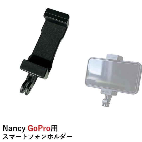 Nancy GoPrアダプター用 スマートフォンホルダー