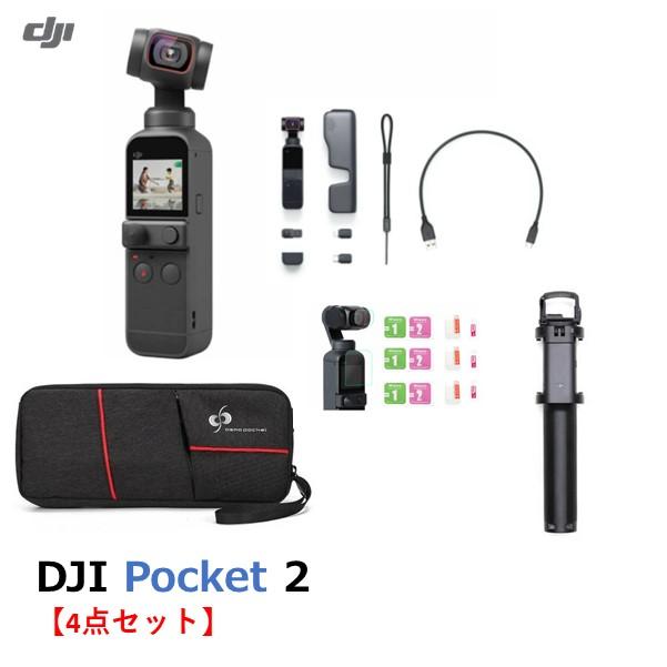 DJI Pocket 2 【4点セット】DJI Pocket 2 【4点セット】 【本体・バッグ・延長ロッド・保護フィルム】  ポケット 4K カメラ 3軸 ジンバル スタビライザー  送料無料 Osmo Pocket新商品