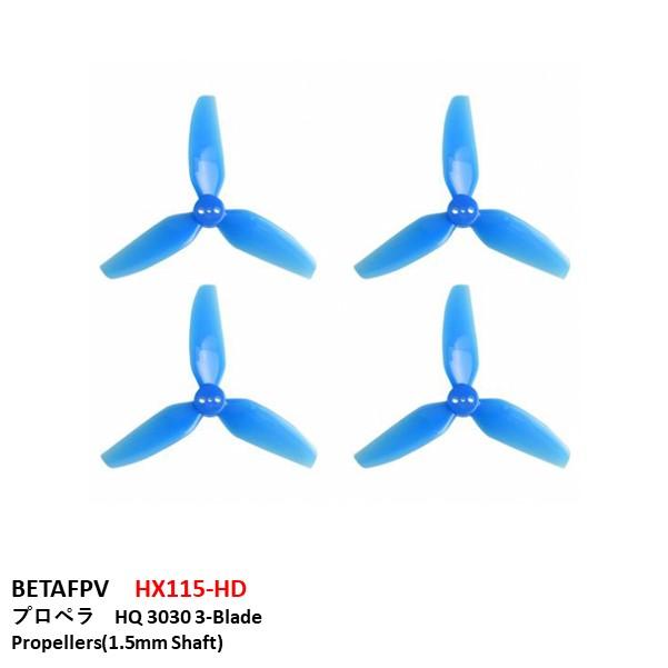 BETAFPV HX115-HD プロペラ HQ 3030 3-Blade Propellers(1.5mm Shaft)(ブルー)
