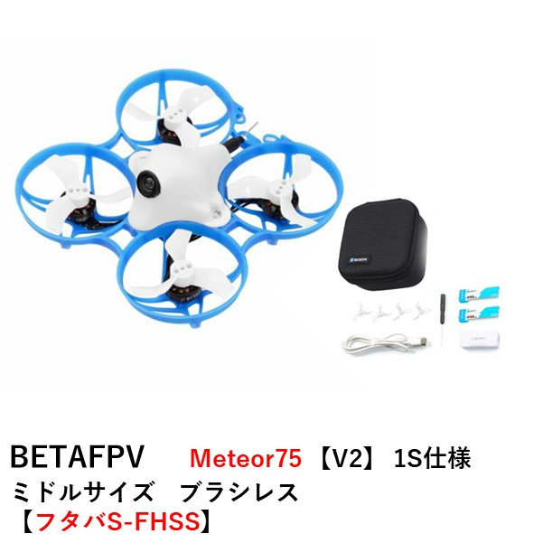 BETAFPV Meteor75 【V2】 1S仕様 ミドルサイズ ブラシレス  【フタバS-FHSS】AIRSTAGE詳細日本語マニュアル付