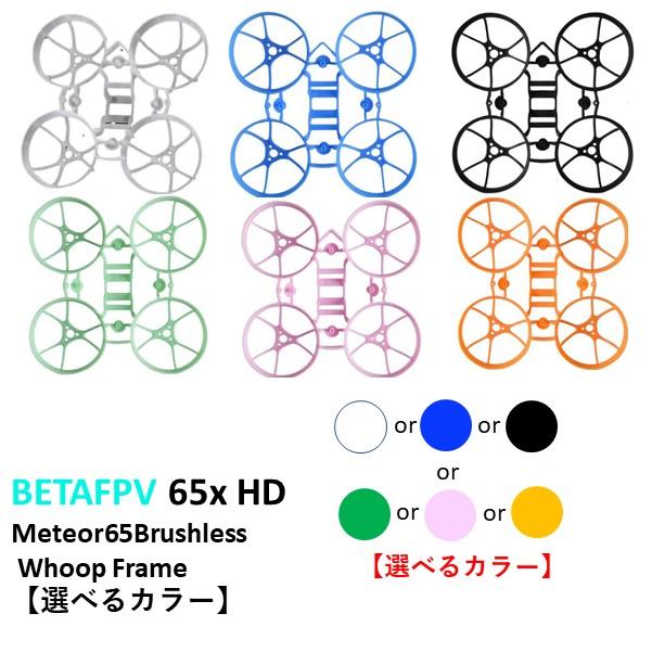 BETAFPV 65x HD フレーム Meteor65 Brushless Whoop Frame【選べるカラー】