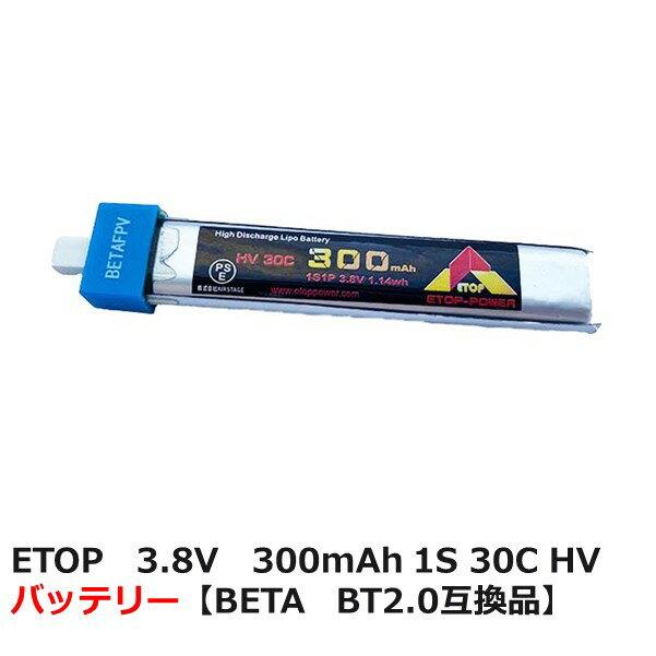 ETOP 3.8V 300mAh 1S 30C HV バッテリー【BETA BT2.0互換品】【Meteor65 Meteor65 HD HX100SEに最適】