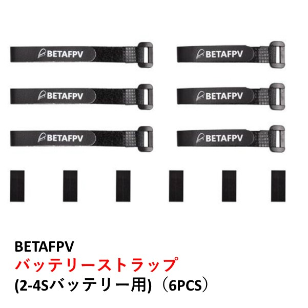 BETAFPV バッテリーストラップ(2-4Sバッテリー用)(6PCS)小型 ドローン用 レース