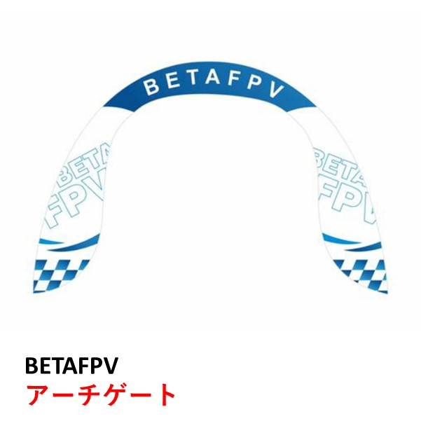 BETAFPV アーチゲート 小型 ドローン用 レース