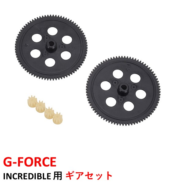 G-FORCE INCREDIBLE 用 ギアセット ジーフォース ラジコンヘリ