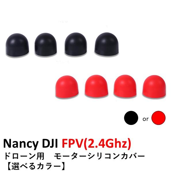 Nancy DJI FPV(2.4Ghz)   ドローン用 モーターシリコンカバー【選べるカラー】