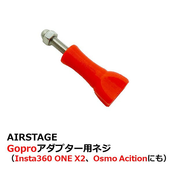 AIRSTAGE Goproアダプター用ネジ(Insta360 ONE X2、Osmo Acitionにも)