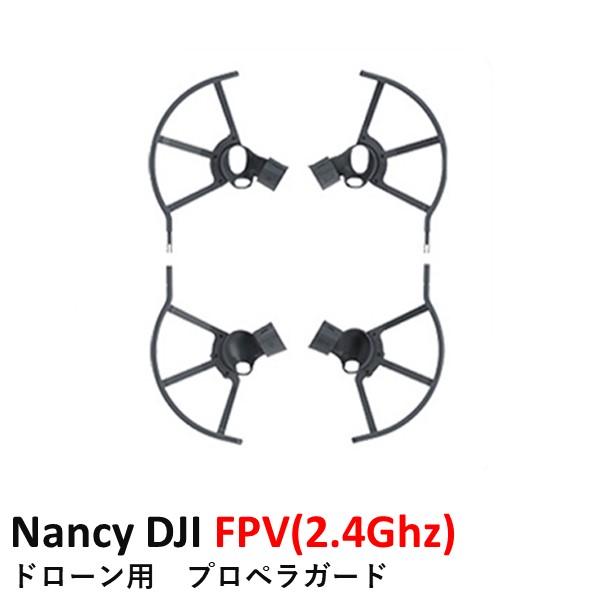 Nancy DJI FPV(2.4Ghz)   ドローン用 プロペラガード