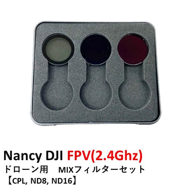 Nancy DJI FPV(2.4Ghz)   ドローン用 MIXフィルターセット【CPL, ND8, ND16】