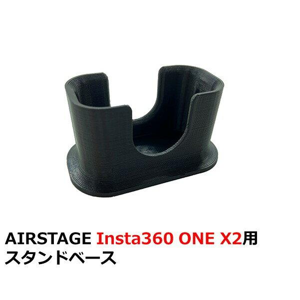 AIRSTAGE Insta360 ONE X2用 スタンドベース
