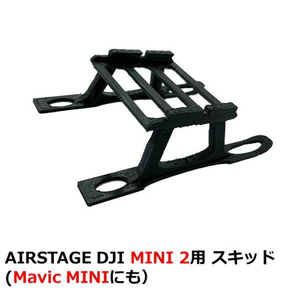 AIRSTAGE DJI MINI 2用 スキッド(Mavic MINIにも)