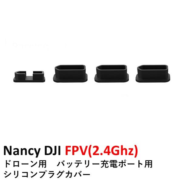 Nancy DJI FPV(2.4Ghz)   ドローン用 バッテリー充電ポート用 シリコンプラグカバー