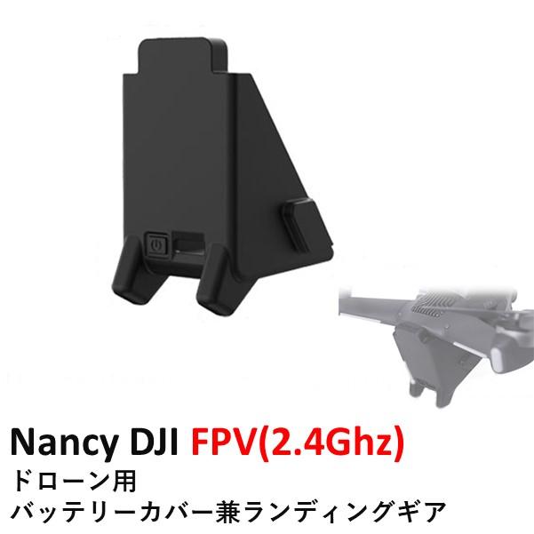 Nancy DJI FPV(2.4Ghz)   ドローン用 バッテリーカバー兼ランディングギア