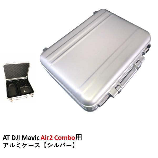 AT DJI Mavic Air2 Combo用 アルミケース【シルバー】