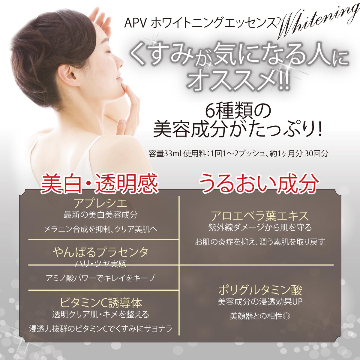 【ロゼぺリド】 APVホワイトエッセンス