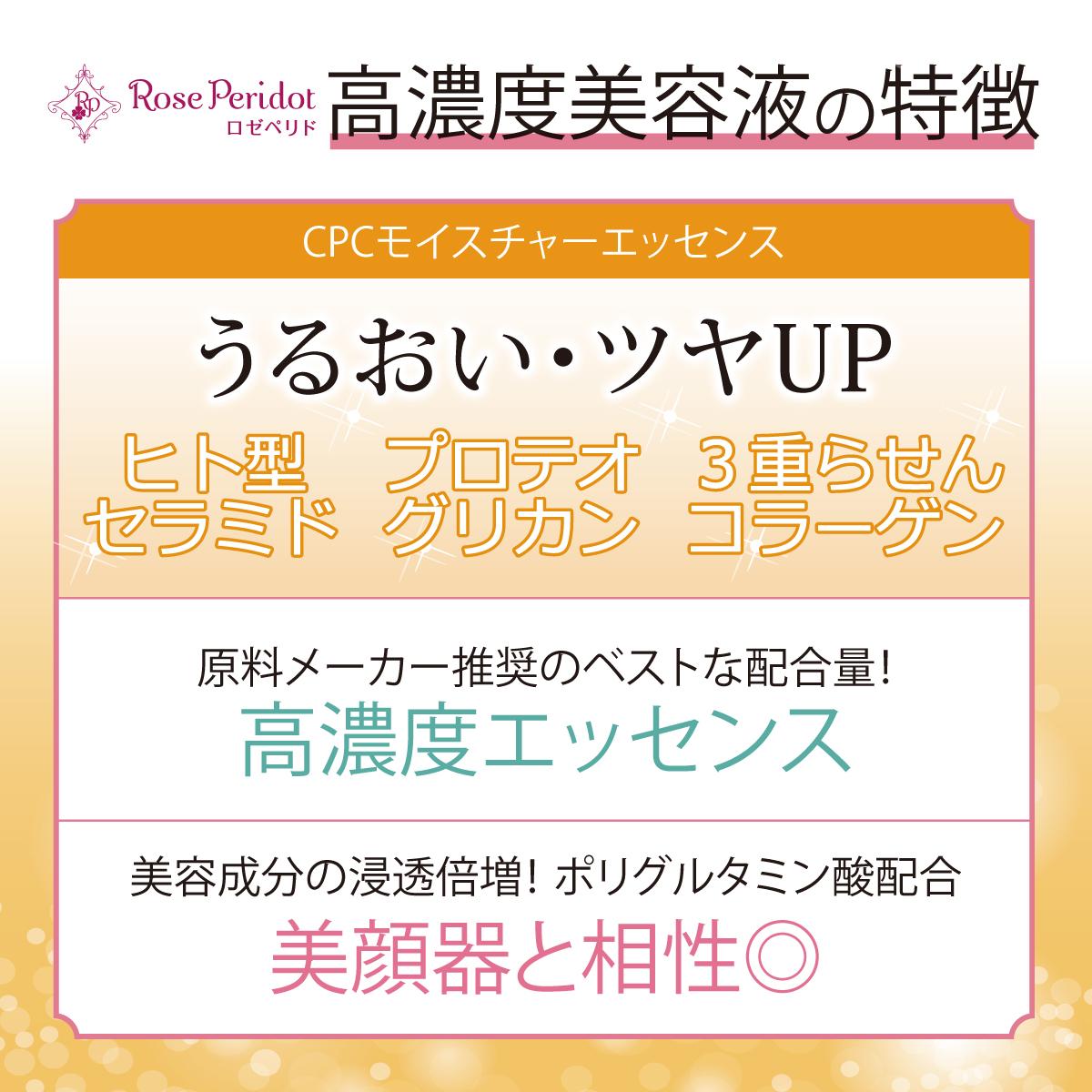 【ロゼぺリド】 CPCモイストエッセンス