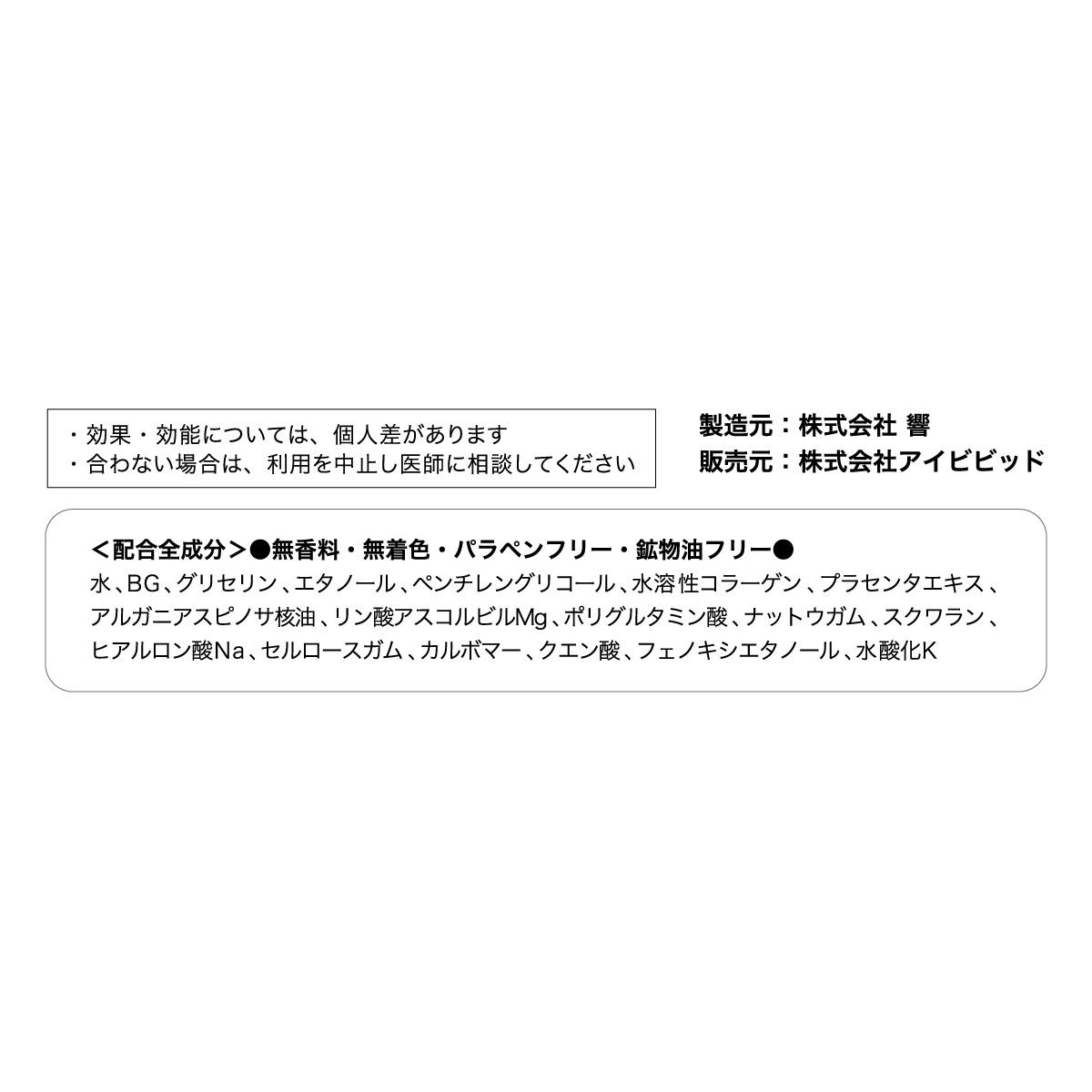 【リンカ エステ】 エッセンス ソニックジェル