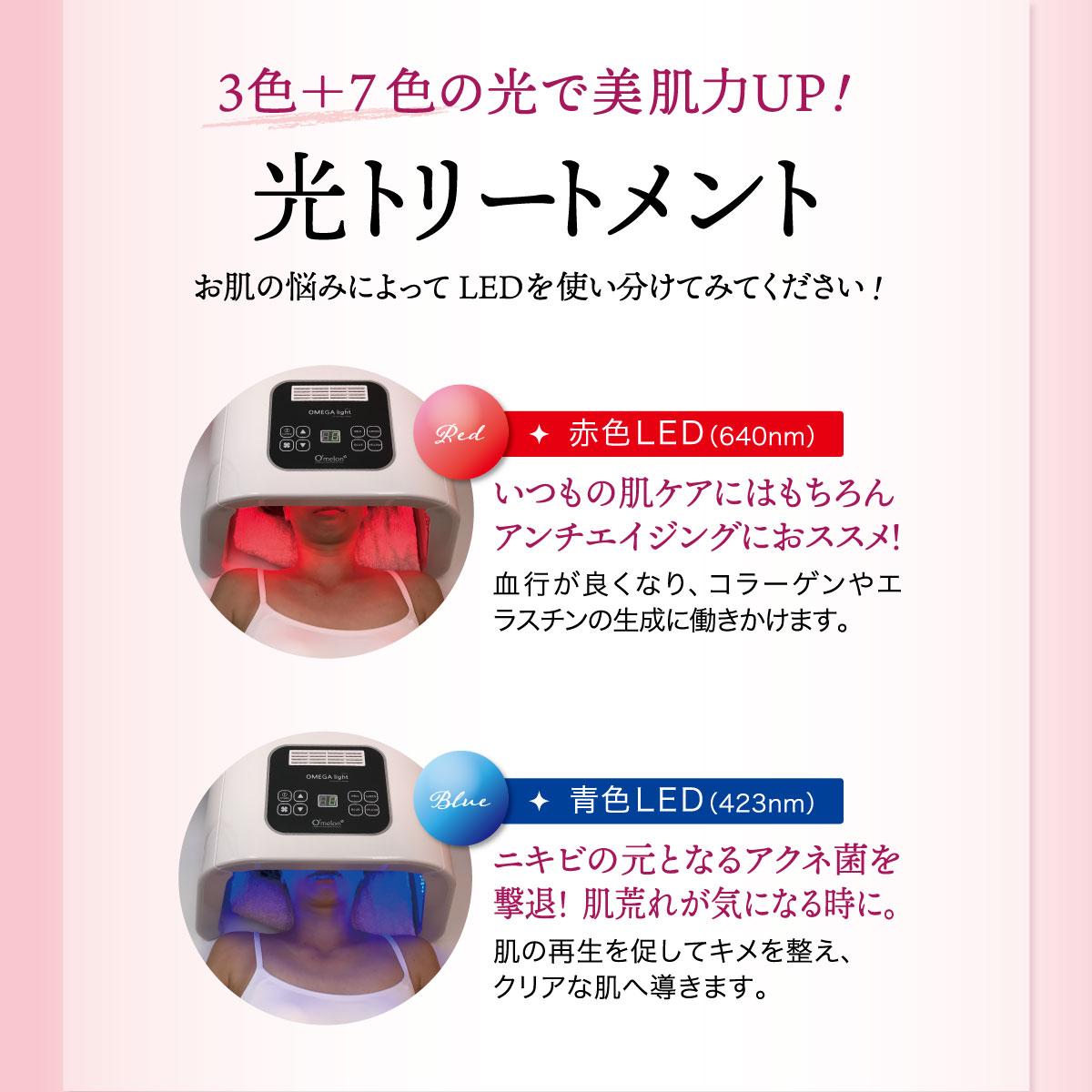 オメガライト 7色サーキュレーションタイプ