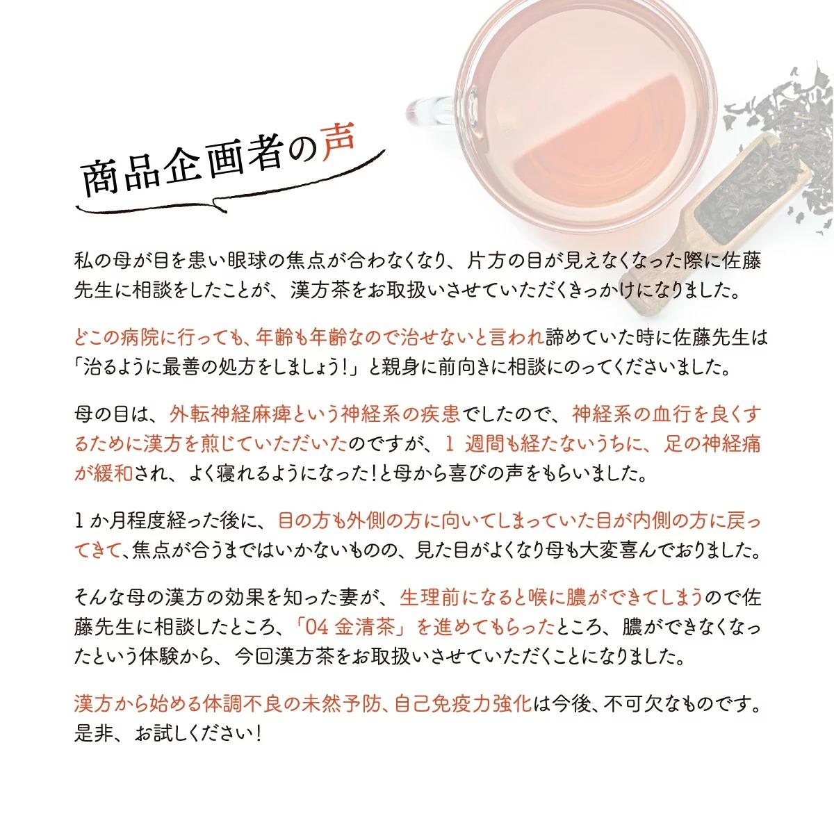 【漢方茶 5包入り トライアル】 選べる5種