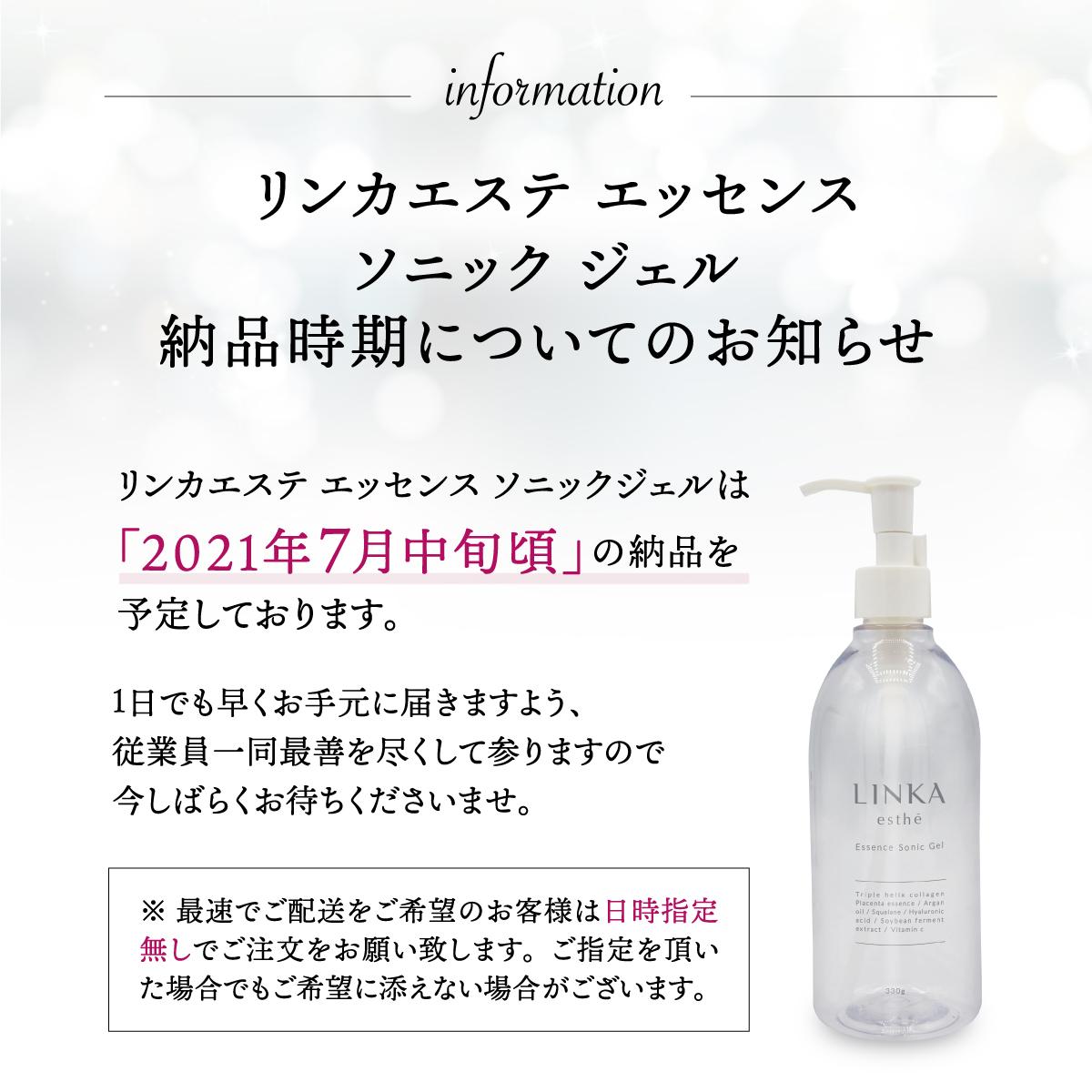 【リンカ エステ】 エッセンス ソニックジェル 2本セット