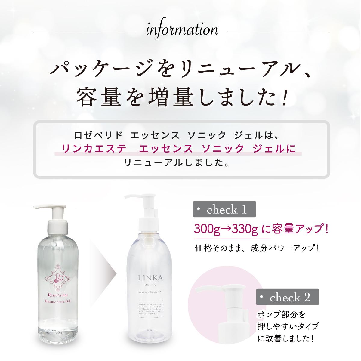 【ロゼぺリド】 フェイシャルソニックジェル  2本セット