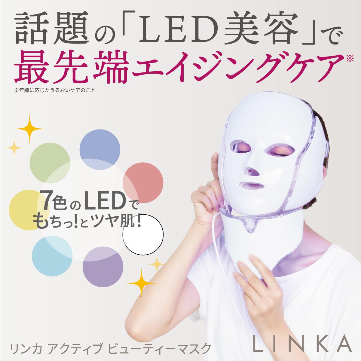 【LINKA】 リンカ 7色LED美容マスク