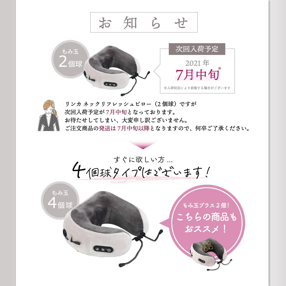 【LINKA】リンカ ネックリフレッシュピロー 揉み玉×2