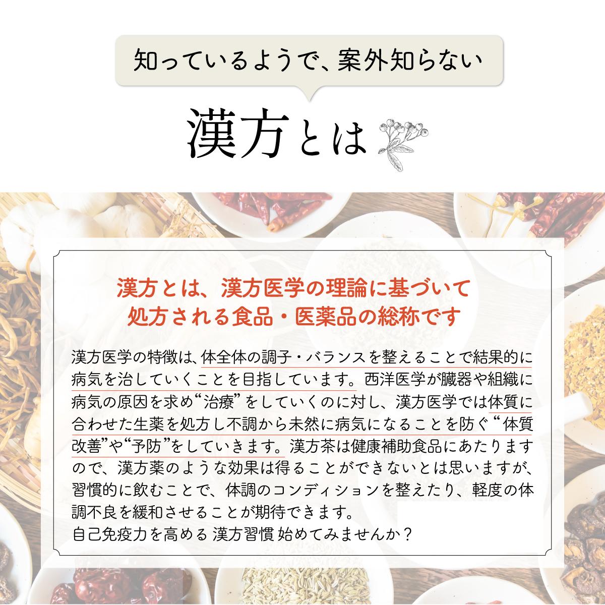 漢方茶 プレミアム ギフトセット