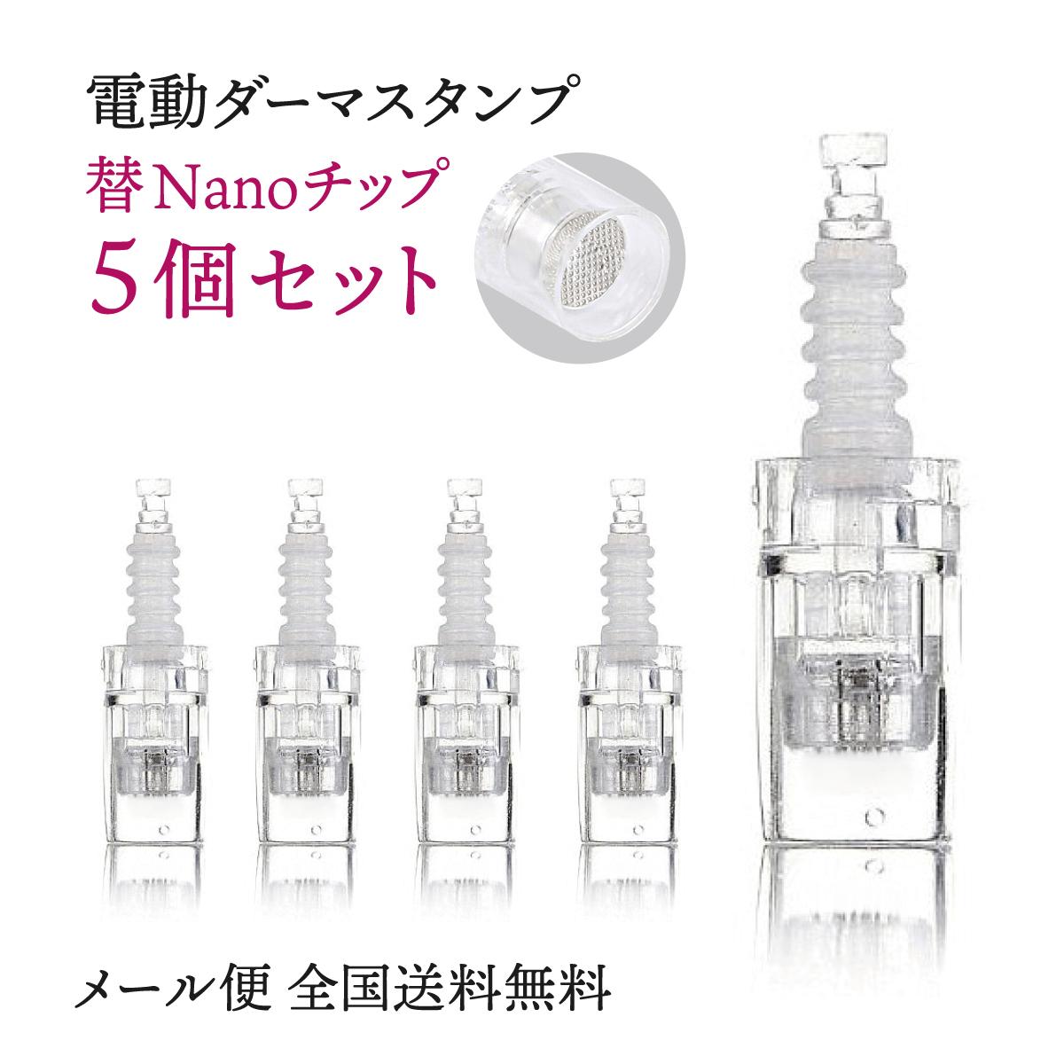 電動ダーマスタンプ替えチップ ナノタイプ ナノチップ 5個セット メール便送料無料 保証付 [M便 1/3]