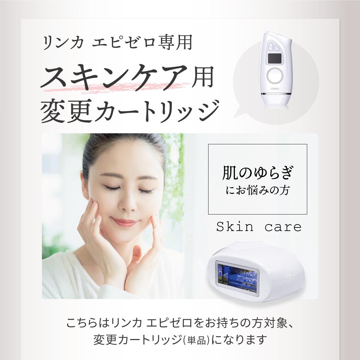【LINKA】 リンカ IPL脱毛器専用 「スキンケア用 変更カートリッジ」