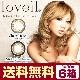 Loveil(ラヴェール)ワンデーカラーコンタクト 【30枚入り×6箱/両眼3ヶ月分】【送料無料】 【アイコンタクト専用商品】