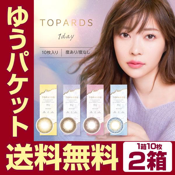 トパーズ(TOPARDS) 【10枚入×2箱】 【ゆうパケット送料無料】  (1日使い捨てカラーコンタクト/度ありカラコン)