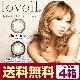 Loveil(ラヴェール)ワンデーカラーコンタクト 【30枚入り×4箱/両眼2ヶ月分】【送料無料】 【アイコンタクト専用商品】