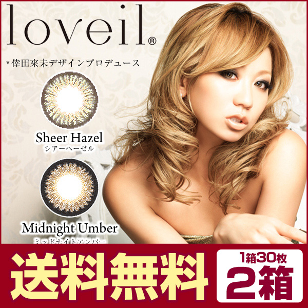 Loveil(ラヴェール)ワンデーカラーコンタクト 【30枚入り×2箱/両眼1ヶ月分】【送料無料】 【アイコンタクト専用商品】