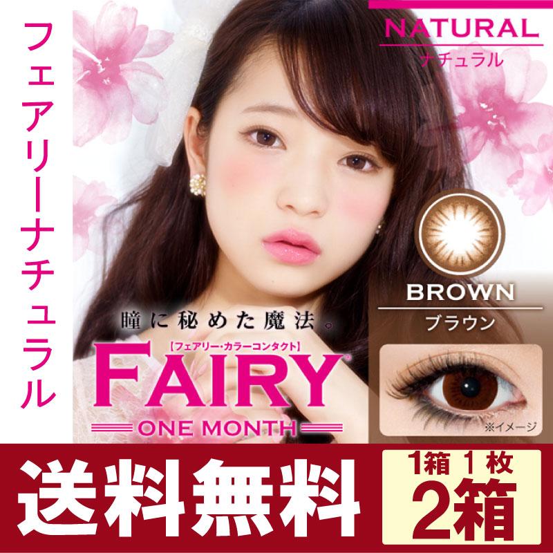 フェアリーナチュラル 【2箱2枚/両眼1ヶ月分】 (ブラック・ブラウン) 【送料無料】 カラコン 度あり